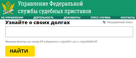 Проверка долгов в Дзержинске